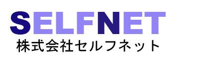 株式会社セルフネット